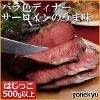 数量限定 バラ色のサーロインローストビーフのはじっこ 500g お取り寄せグルメ おためし お試し 牛肉 ブロック 厚切り サーロイン 赤身