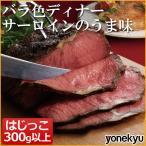 数量限定 バラ色のサーロインローストビーフのはじっこ 300g おためし お試し パーティー オードブル ディナー お取り寄せグルメ 人気 2020 お肉 牛肉
