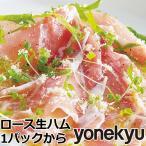 【お届けは2月1日まで】富士の麓 ロース生ハム 1パック(冷蔵)<アウトレットセール> 生ハム ハム ロースハム 人気 2021 ご飯のお供 おかず おつまみ
