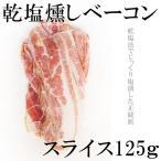 乾塩燻しベーコン スライス 125g お取り寄せグルメ 豚肉 切り落とし ポトフ スープ