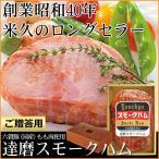 達磨スモークハム 国産豚もも肉使用(贈答用) お取り寄せグルメ ハムギフト ギフト 贈り物 国産豚肉 ボンレスハム ももハム