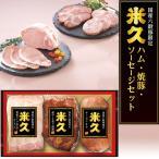 お歳暮 米久 ハム・焼豚・ソーセージセット グルメギフト ハムギフト 贈答 贈り物 詰め合わせ お取り寄せ ロースハム 焼き豚