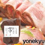 しっとりローストポーク お取り寄せグルメ ディナー オードブル ご飯のお供 豚肉 肩ロース カタロース ブロック
