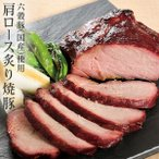 六穀豚(国産)肩ロース肉使用 肩ロース炙り焼豚 冷凍 お取り寄せグルメ ご飯のお供 国産豚肉 ブロック 焼き豚 叉焼 チャーシュー