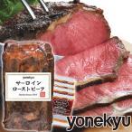 送料無料 バラ色のサーロインローストビーフ 母の日 グルメ お取り寄せグルメ ディナー オードブル 牛肉 やわらか ステーキ