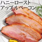 ハニーローストアップルベーコン お取り寄せグルメ 林檎 はちみつ 豚肉 豚ばら肉