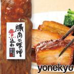 豚肉の味噌煮込み 約450g お取り寄せグルメ ご飯のお供 角煮 煮豚 豚ばら肉