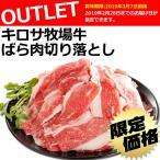 キロサ 牛ばら肉切り落とし お取り寄せグルメ ご飯のお供 国産牛肉 薄切り スライス カルビ 焼肉 赤身 肉じゃが カレー 簡単 便利 お手軽 手間なし