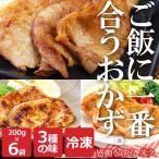 お取り寄せグルメ 2つの味噌漬けと生姜焼き セット(