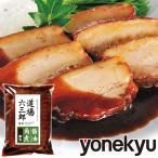 道場六三郎監修 豚角煮 醤油 お取り寄せグルメ ご飯のお供 豚肉