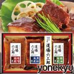 お歳暮 送料無料 道場六三郎監修 三種の豚角煮 セット 詰め合わせ グルメギフト 贈答 贈り物 お取り寄せグルメ ご飯のお供 豚肉 豚ばら肉