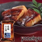 道場六三郎監修 豚角煮 黒酢 お取り寄せグルメ ご飯のお供 豚肉 豚ばら肉 おせち 正月 年越しグルメ