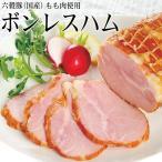 六穀豚(国産)もも肉使用 ボンレスハム クリスマス Xmas ディナー オードブル ももハム モモハム ブロック 国産豚肉 お取り寄せグルメ