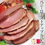 ハニーローストアップルハム お取り寄せグルメ ご飯のお供 ロースハム ブロック 林檎