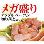 春のメガ盛りアップルベーコン切り落とし8p お取り寄せグルメ スモーク 燻製 スライス ご飯のお供 林檎 豚肉 業務用