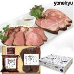 ローストビーフ & ローストポーク セット 送料無料 ギフト 詰め合わせ お肉 肉 お取り寄せグルメ 人気 2021 ご飯のお供