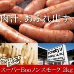 スーパーBooはチルド原料を使用してアメリカの工場で製造している オールポーク ソーセージ 。素材の味を生かして、 肉汁 があふ...