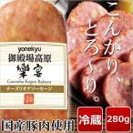 豚 あらびき 肉 にオニオン、ガーリックなどを混ぜ込み、 プロセスチーズ をふんだんにちりばめた太いタイプの ソーセージ 。 粗...