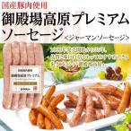 原料の 国産豚肉 のうま味を、 米久 オリジナルブレンド塩でぐっと引き出した ソーセージ です。食欲そそるオニオンとガーリック...
