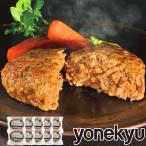 お取り寄せグルメ 米久の ハンバーグ 10個 セット 父の日 温めるだけ 肉厚 ジューシー ステーキ 黄金比率 お肉 肉 お湯ポチャ ディナー 人気 2020 ご飯のお供