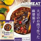 <数量限定アウトレット>大豆ミート AIRMEAT 麻婆茄子 3パック お取り寄せグルメ 温めるだけ ディナー 人気 2021 ご飯のお供 冷凍食品