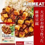 <数量限定アウトレット>大豆ミート AIRMEAT 麻婆豆腐 3パック お取り寄せグルメ 温めるだけ ディナー 人気 2021 ご飯のお供 冷凍食品