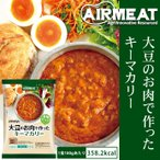 <数量限定アウトレット>大豆ミート AIRMEAT キーマカリー 3パック カレー お取り寄せグルメ 温めるだけ ディナー 人気 2021 ご飯のお供 冷凍食品