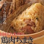 大龍 鶏肉ちまき 国産もち米100%使用 お取り寄せグルメ 粽 竹の皮