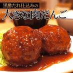 黒酢たれ仕込みの大きな肉だんご 国産鶏肉 国産豚肉 お取り寄せグルメ ご飯のお供 惣菜 おかず 肉団子 ミートボール