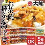 お取り寄せグルメ 大龍 ミニ丼の具5種 セット 詰め合