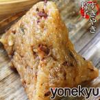 国産もち米使用 すきやき粽子 ちまき お取り寄せグルメ 中華 惣菜 すき焼き 鍋 国産牛肉