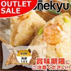 おためし 大龍 海鮮ちまき 3個 国産もち米使用 お試し 竹の皮 粽 オードブル お取り寄せグルメ 人気 2020 ご飯のお供 温めるだけ 冷凍食品
