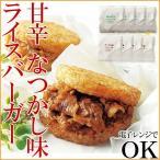 ライスバーガー サンド de ごはん お取り寄せグルメ ご飯のお供 国産米 ブランド米 おにぎり おむすび