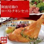送料無料 阿波尾鶏のローストチキンセット お取り寄せグルメ 詰め合わせ ビーフシチュー 骨付きもも肉 レッグ 生ハム