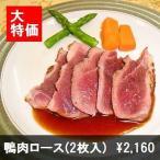 鴨肉ロース(マグレドカナール)2枚入 夏