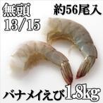 特大無頭バナメイエビ・13/15・1.8kg(約56尾入)えび・海老