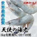 天使の海老・刺身用・1kg(30〜40尾入)てんしのえび・エビ・BBQ