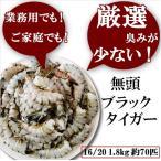 厳選 臭みが無い!高品質ブラックタイガー エビ 海老 えび 16/20 約70匹 1.8kg