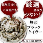 厳選 超特大!臭みが無い!高品質ブラックタイガー エビ 海老 えび 8/12 約40匹 1.8kg