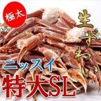 ニッスイ青箱SL・生ずわい蟹6L・3kg(7肩入)オピリオ種・ズワイガニ・カニ鍋・BBQ