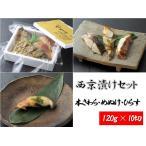 西京漬けセット・本さわら・めぬけ・ひらす・120g×10切