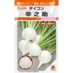 【ダイコン】辛之助【タキイ種苗】(6ml)野菜種[春まき][秋まき]RF