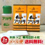 アリメツ【殺虫剤】55g×2個セット【メール便送料無料】すぐ発送横浜植木(専用皿1箱に2個付属)の殺蟻剤アリの駆除に