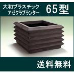 【大和プラスチック(65型)】アゼクラプランター65型 大型 FRP 正方形 穴なし【送料無料】【メーカー直送につき代引不可】