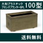 【大和プラスチック(100型)】ブロンズプランターBPL100型 大型 FRP 長方形 穴なし 深型 【送料無料】【メーカー直送につき代引不可】