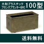 【大和プラスチック(100型)】ブロンズプランターBRC100型大型 FRP 長方形 穴なし 深型 【送料無料】【メーカー直送につき代引不可】