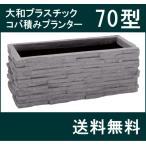 【大和プラスチック(70型)】コバ積みプランター70型 大型 FRP 長方形 穴なし 深型 【送料無料】【メーカー直送につき代引不可】