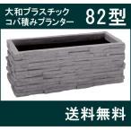 【大和プラスチック(82型)】コバ積みプランター82型 大型 FRP 長方形 穴なし 深型 【送料無料】【メーカー直送につき代引不可】