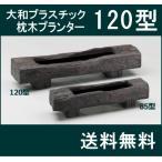【大和プラスチック(120型)】枕木プランター120型 大型 FRP 長方形 穴なし【送料無料】【メーカー直送につき代引不可】