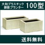 【大和プラスチック(100型)】御影プランター100型 大型 FRP 長方形 穴なし 深型 【送料無料】【メーカー直送につき代引不可】